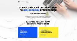 b_250_0_16777215_00_images_2020_11_zachet.png